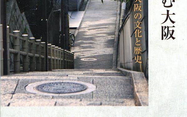 (鳥影社・2300円)                                                         ひらた・たつじ 34年生まれ。大阪大名誉教授。専門はドイツ・オーストリア文学、中欧都市文化論。著書に『輪舞の都ウィーン』など。                                                         ※書籍の価格は税抜きで表記しています