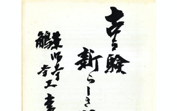 西岡常一さんから贈られた直筆の色紙