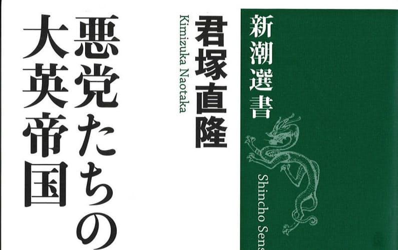(新潮社・1400円) きみづか・なおたか 67年東京都生まれ。関東学院大教授。専攻は英国政治外交史など。著書に『立憲君主制の現在』など。 ※書籍の価格は税抜きで表記しています