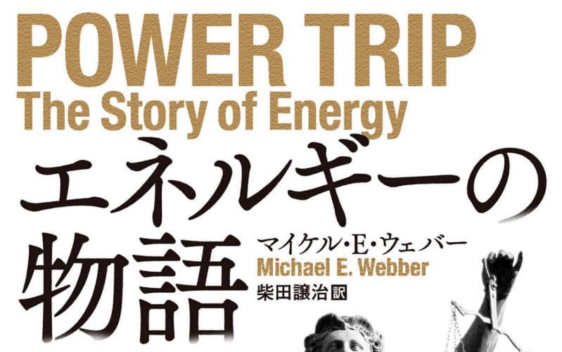 原題=POWER TRIP(柴田譲治訳、原書房・2400円) ▼著者は米テキサス州生まれ。テキサス大学オースティン校のエネルギー資源の教授。 ※書籍の価格は税抜きで表記しています