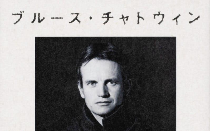 原題=BRUCE CHATWIN(池央耿訳、KADOKAWA・4500円) ▼著者は英国の作家。著書の『テロリストのダンス』は映画化もされている。 ※書籍の価格は税抜きで表記しています