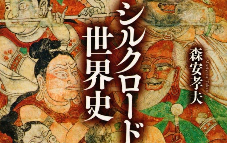 (講談社・1650円) もりやす・たかお 48年福井県生まれ。東洋文庫監事・研究員、大阪大名誉教授。著書に『東西ウイグルと中央ユーラシア』など。 ※書籍の価格は税抜きで表記しています