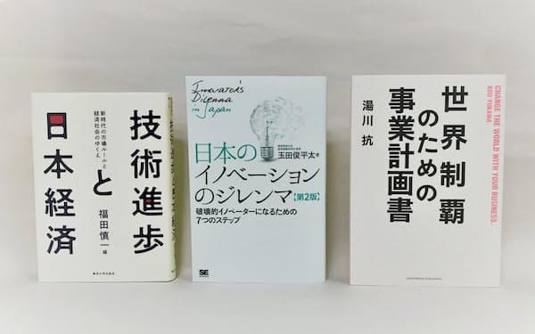 日本の企業や個人にイノベーションの起こし方を具体的に説く本の刊行が相次いでいる