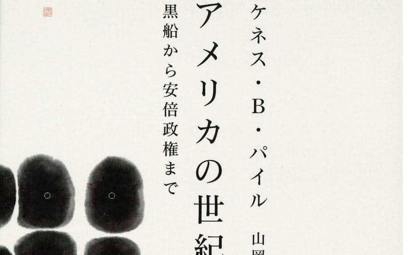 原題=JAPAN IN THE AMERICAN CENTURY(山岡由美訳、みすず書房・4800円) ▼著者は米ワシントン大歴史学部名誉教授。邦訳書に『日本への疑問』など。 ※書籍の価格は税抜きで表記しています