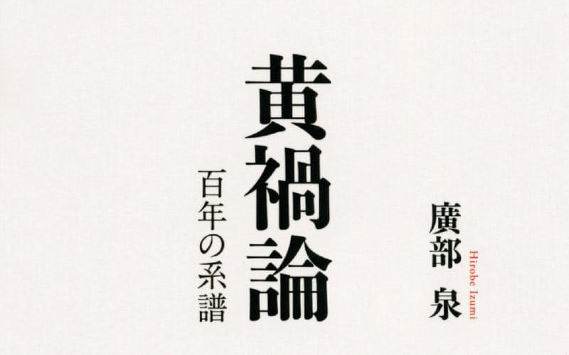 (講談社・1650円) ひろべ・いずみ 65年福井県生まれ。明治大教授。専攻は国際関係史。著書に『グルー』『人種戦争という寓話』など。 ※書籍の価格は税抜きで表記しています