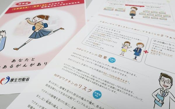 厚労省が10月に改訂した啓発リーフレット。概要版を新たに作り、10代女性や保護者向けに分かりやすくした