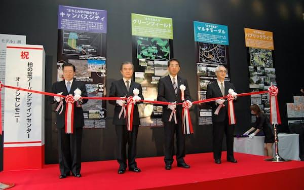 柏の葉アーバンデザインセンター開設の式典(左から2番目が筆者)