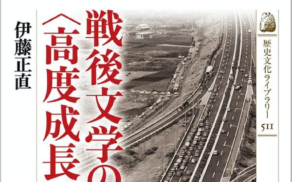 (吉川弘文館・1700円)                                                       いとう・まさなお 48年愛知県生まれ。大妻女子大学長、東大名誉教授。著書に『金融危機は再びやってくる』など。                                                       ※書籍の価格は税抜きで表記しています