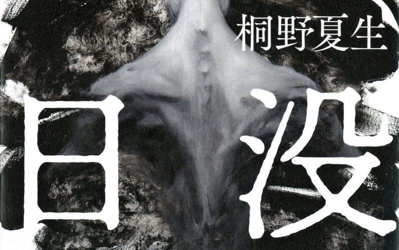 (岩波書店・1800円) きりの・なつお 51年金沢生まれ。99年『柔らかな頬』で直木賞。著書に『猿の見る夢』『デンジャラス』など。 ※書籍の価格は税抜きで表記しています