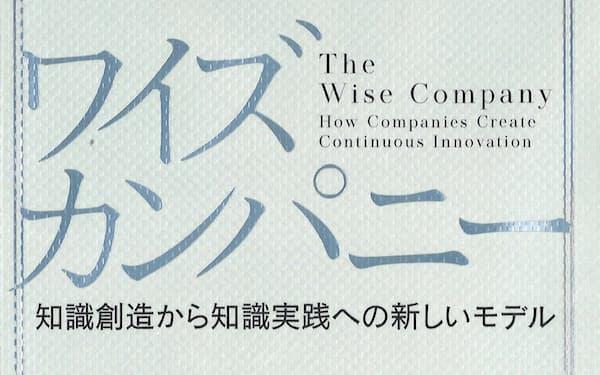原題=The Wise Company(黒輪篤嗣訳、東洋経済新報社・3000円)                                                         ▼野中氏は一橋大名誉教授。竹内氏はハーバード大教授。本書は19年に刊行された英書の日本語版。                                                         ※書籍の価格は税抜きで表記しています