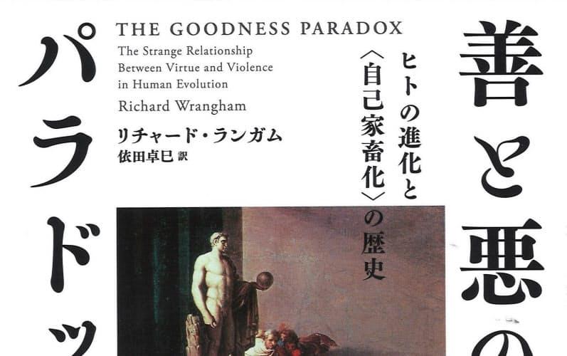 原題=The Goodness Paradox(依田卓巳訳、NTT出版・4900円) ▼著者はハーバード大生物人類学教授。国際霊長類学会名誉会長。 ※書籍の価格は税抜きで表記しています