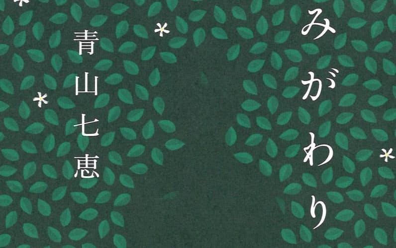 (幻冬舎・1700円) あおやま・ななえ 83年埼玉県生まれ。作家。著書に『ひとり日和』(芥川賞)『花嫁』『ハッチとマーロウ』など。 ※書籍の価格は税抜きで表記しています