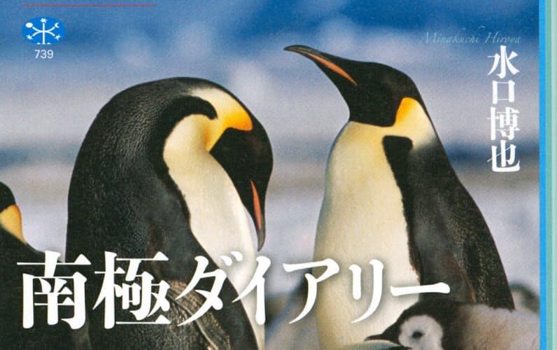(講談社・1800円) みなくち・ひろや 53年大阪府生まれ。京大卒。写真家・ジャーナリスト。著書に『マッコウの歌』(日本絵本賞大賞)など。 ※書籍の価格は税抜きで表記しています