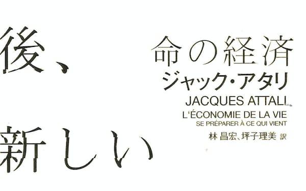(林昌宏・坪子理美訳、プレジデント社・2700円)                                                         ▼著者は43年生まれ。フランスの経済学者・思想家。欧州復興開発銀行の初代総裁。著書に『新世界秩序』など。                                                         ※書籍の価格は税抜きで表記しています