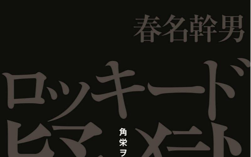 (KADOKAWA・2400円) はるな・みきお 46年生まれ。大阪外国語大学卒。共同通信社記者をへて国際ジャーナリスト。著書に『米中冷戦と日本』など。 ※書籍の価格は税抜きで表記しています