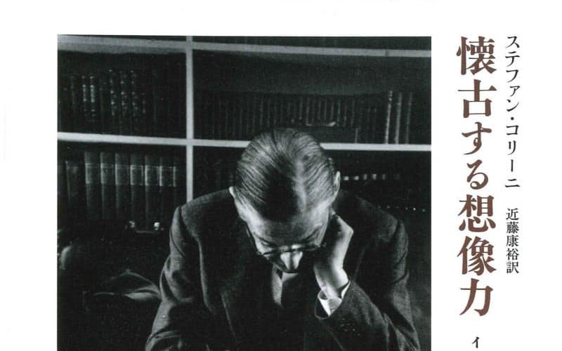 原題=THE NOSTALGIC IMAGINATION(近藤康裕訳、みすず書房・5200円)▼著者は英文学者。共著に『かの高貴なる政治の科学』。 ※書籍の価格は税抜きで表記しています