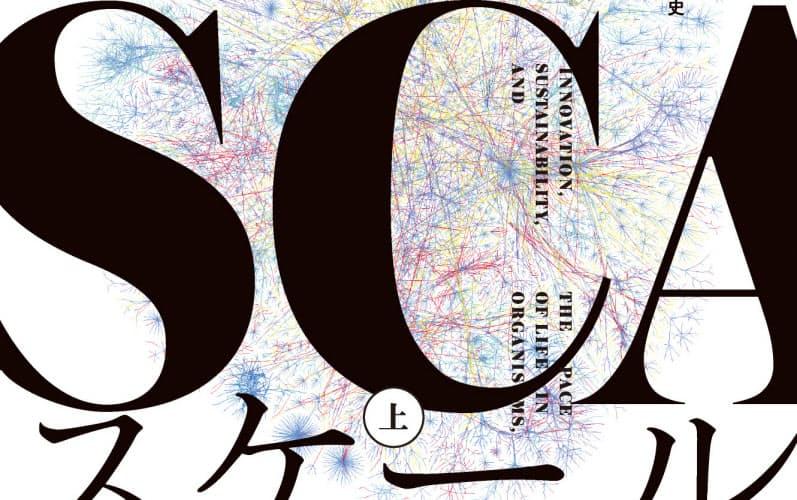 原題=SCALE(山形浩生・森本正史訳、早川書房・各2300円) ▼著者は40年英国生まれの理論物理学者。06年にタイム誌の「世界で最も影響力のある100人」に選出。 ※書籍の価格は税抜きで表記しています