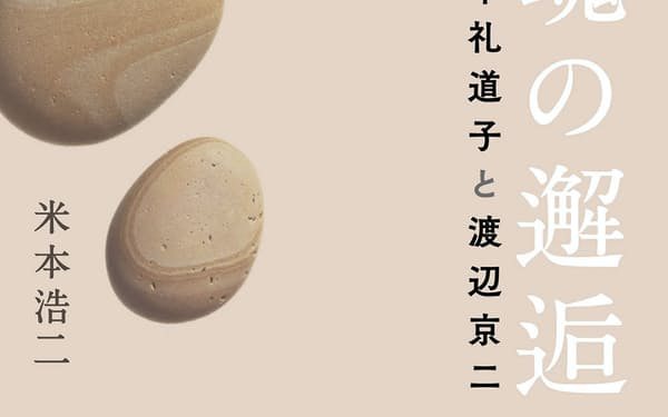 (新潮社・1800円)                                                         よねもと・こうじ 61年徳島県生まれ。石牟礼道子資料保存会研究員。著書に『評伝 石牟礼道子』『不知火のほとりで』など。                                                         ※書籍の価格は税抜きで表記しています