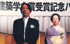 青木茂氏(9) 「B級再生」本と賞で脚光