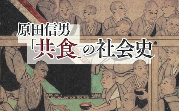 (藤原書店・3600円)                                                         はらだ・のぶを 49年生まれ。国士舘大名誉教授、専門は日本生活文化史。著書に『江戸の料理史』(サントリー学芸賞)など。                                                         ※書籍の価格は税抜きで表記しています