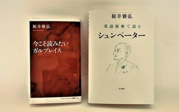 根井雅弘著『今こそ読みたいガルブレイス』(左)と『英語原典で読むシュンペーター』