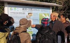 自然・歴史伝えるガイド養成 筑波山地域ジオパーク(茨城県つくば市など)