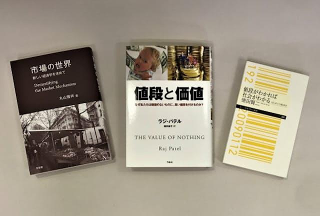 『値段と価値』(中)などの刊行により、市場を巡る議論が活発になっている