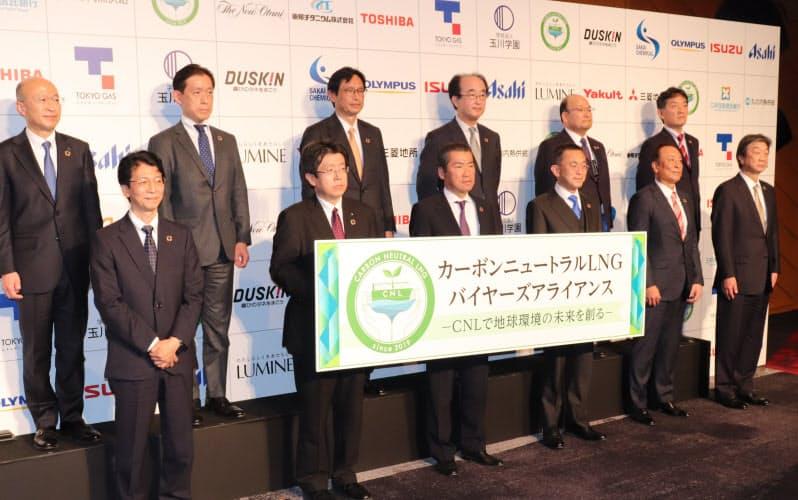 東京ガスと14社・法人はカーボンニュートラルLNGの普及を目指す新組織を立ち上げた(9日、東京都千代田区)