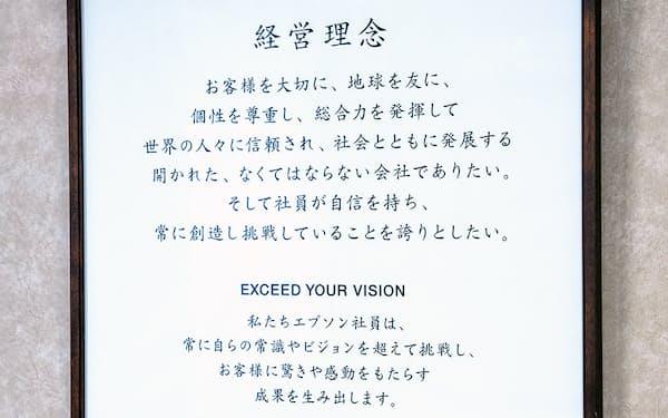 経営理念は社内の様々な場所に掲示している(長野県諏訪市の本社)