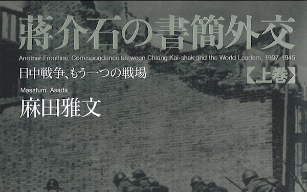 (人文書院・各3300円)                                                         あさだ・まさふみ 80年東京生まれ。岩手大准教授。専門は東アジア国際政治史。著書に『日露近代史』など。                                                         ※書籍の価格は税込みで表記しています