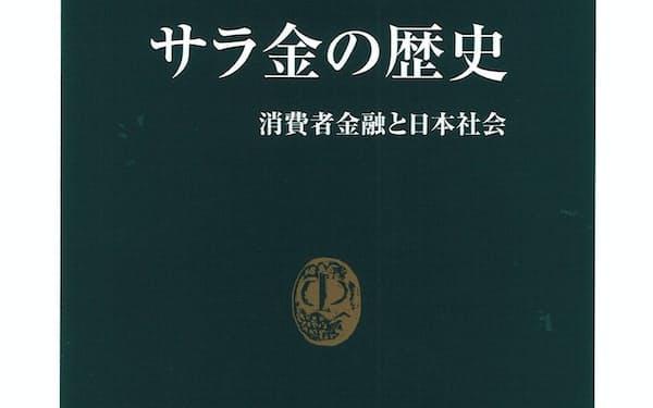 (中公新書・1078円) こじま・ようへい 82年生まれ。東大准教授。著書に『大恐慌期における日本農村社会の再編成』、共著に『戦後日本の地域金融』など。 ※書籍の価格は税込みで表記しています