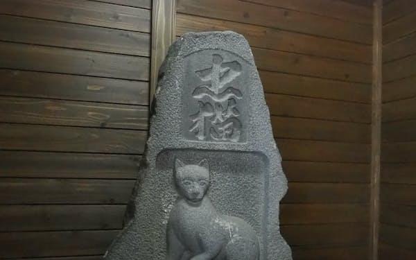 「忠猫神社」に移された猫をまつる石碑