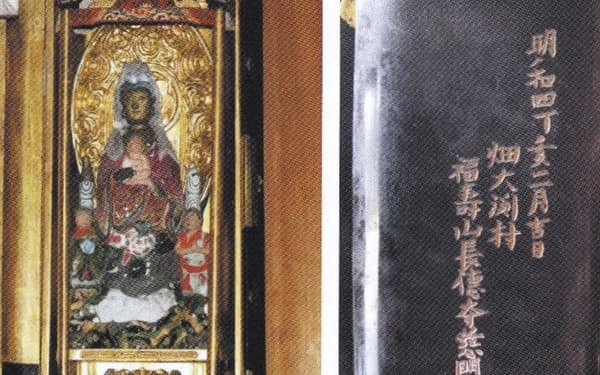 兵庫県丹波篠山市・長徳寺のマリア観音像(「潜伏キリシタン図譜」から)