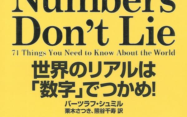 原題=Numbers Don't Lie(栗木さつき・熊谷千寿訳、NHK出版・2200円)                                                         ▼著者はカナダのマニトバ大特別栄誉教授。著書に「エネルギーの人類史」など。                                                         ※書籍の価格は税込みで表記しています
