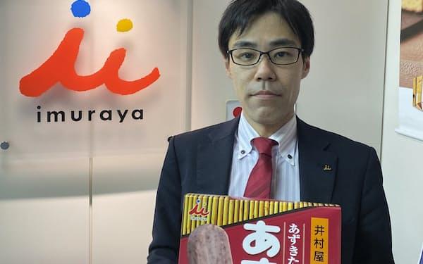井村屋の古川貴博さん