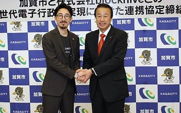 加賀市は電子市民制度に向けてblockhive(現・xID)と協定を結んだ(右が宮元市長)