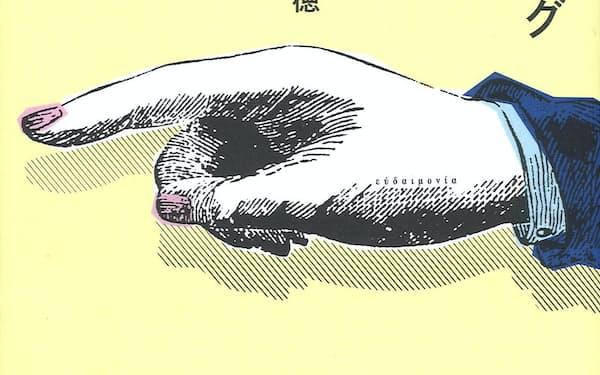 (青土社・2640円)                                                         さろうど・しげき 81年神奈川県生まれ。日本体育大准教授。専門はコーチング学、古代ギリシア哲学。コーチトレーナーでもある。                                                         ※書籍の価格は税込みで表記しています
