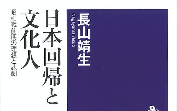 (筑摩書房・1870円)                                                         ながやま・やすお 62年茨城県生まれ。開業医のかたわら文筆活動を展開。『日本SF精神史』『偽史冒険世界』など著書多数。                                                         ※書籍の価格は税込みで表記しています