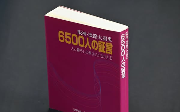 阪神・淡路大震災でのミサワホーム入居者の体験談を本にまとめた