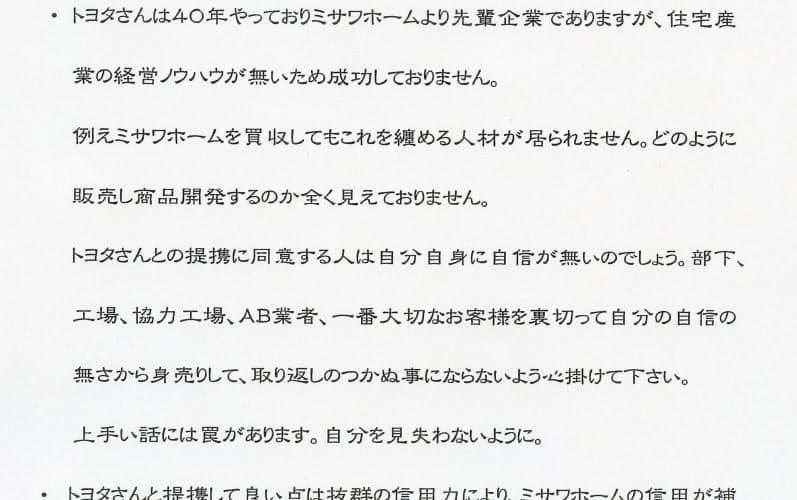 トヨタの傘下に入ることに反対するようミサワホームHD幹部社員に送った手紙