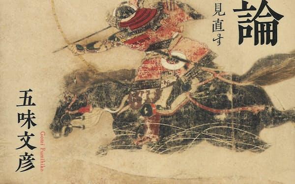 (講談社・2090円) ごみ・ふみひこ 46年山梨県生まれ。東大名誉教授。専門は日本中世史。著書に『中世のことばと絵』(サントリー学芸賞)など。 ※書籍の価格は税込みで表記しています