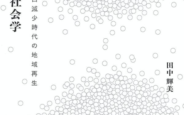 (大阪大学出版会・3520円) たなか・てるみ 島根県生まれ。山陰中央新報社記者を経てフリーに。島根県立大准教授。著書に『関係人口をつくる』など。 ※書籍の価格は税込みで表記しています