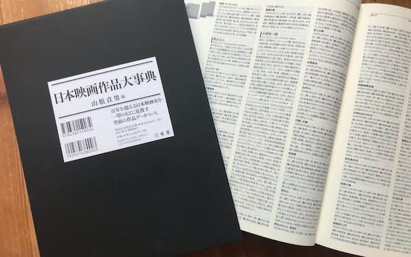 監督名の50音順で配列、各作品に解説がつく「日本映画作品大事典」