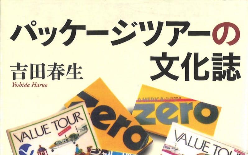 (草思社・2420円) よしだ・はるお 47年愛知県生まれ。約20年にわたり日本交通公社(現JTB)に勤務。日本人の旅行・観光に関する著書多数。 ※書籍の価格は税込みで表記しています