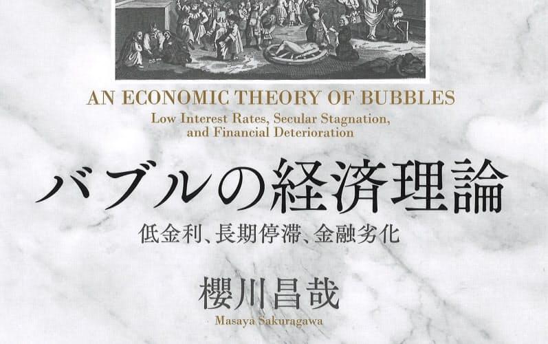 (日本経済新聞出版・4950円) さくらがわ・まさや 59年福井県生まれ。慶応大教授。著書に『金融危機の経済分析』『金融立国試論』『経済を動かす単純な論理』など。 ※書籍の価格は税込みで表記しています