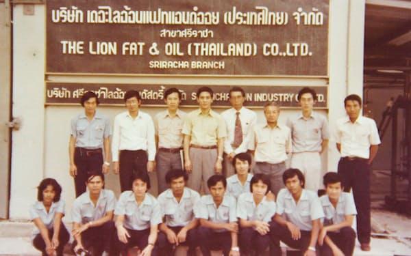 70年代、シラチャの工業団地に入居したライオン油脂の工場