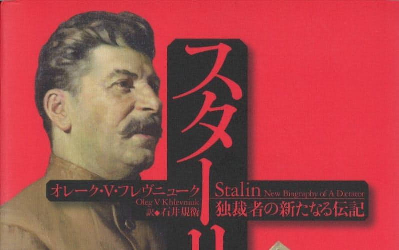 原題=STALIN(石井規衛訳、白水社・5060円) ▼著者は59年生まれ。モスクワ大教授でスターリン研究の第一人者。邦訳に『スターリンの大テロル』。 ※書籍の価格は税込みで表記しています