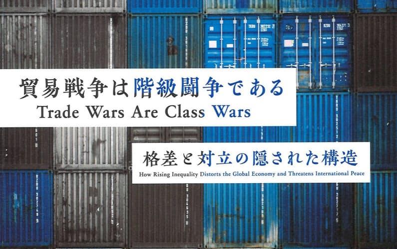 原題=TRADE WARS ARE CLASS WARS(小坂恵理訳、みすず書房・3960円) ▼クレイン氏は米「バロンズ」紙の経済論説担当、ペティス氏は北京大学光華管理学院教授。 ※書籍の価格は税込みで表記しています