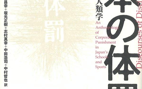 原題=DISCOURSES OF DISCIPLINE(石井昌幸ほか訳、共和国・3960円) ▼著者は80年米国生まれ。専門は文化人類学、日本研究。 ※書籍の価格は税込みで表記しています