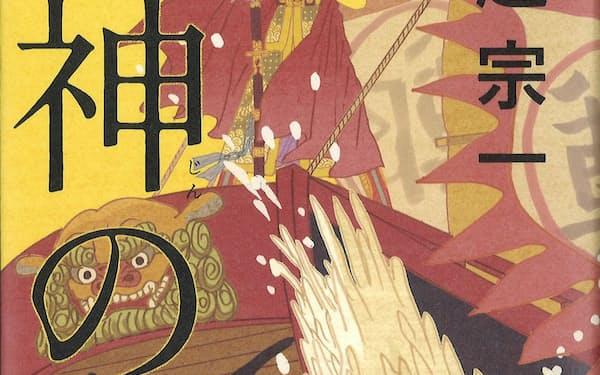 (文芸春秋・1760円) かわごえ・そういち 78年大阪府出身。18年『天地に燦たり』で松本清張賞、19年刊行の『熱源』で直木賞。 ※書籍の価格は税込みで表記しています